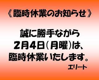臨時休業 HP.jpg