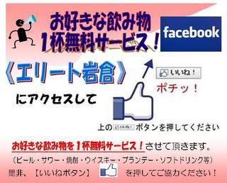 FB エリート岩倉 いいねポスター HP.jpg